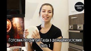Как приготовить сыр Гауда в домашних условиях | Часть 1