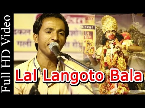 New Devotional Rajasthani Song | 'Lal Langoto Bala' (LIVE HD VIDEO) | Latest Hanuman Bhajan