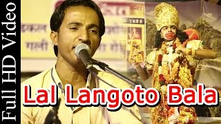 New Devotional Rajasthani Song | 'Lal Langoto Bala' (LIVE HD VIDEO) | Latest Hanuman Bhajan
