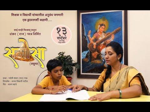 """""""SAMOSA"""" Full Marathi Short Film By SANKALP ENGLISH SCHOOL – THANE"""