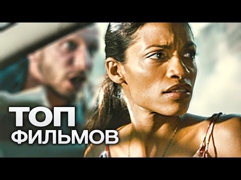 ТОП-10 ЛУЧШИХ ТРИЛЛЕРОВ (2015) - Видео онлайн