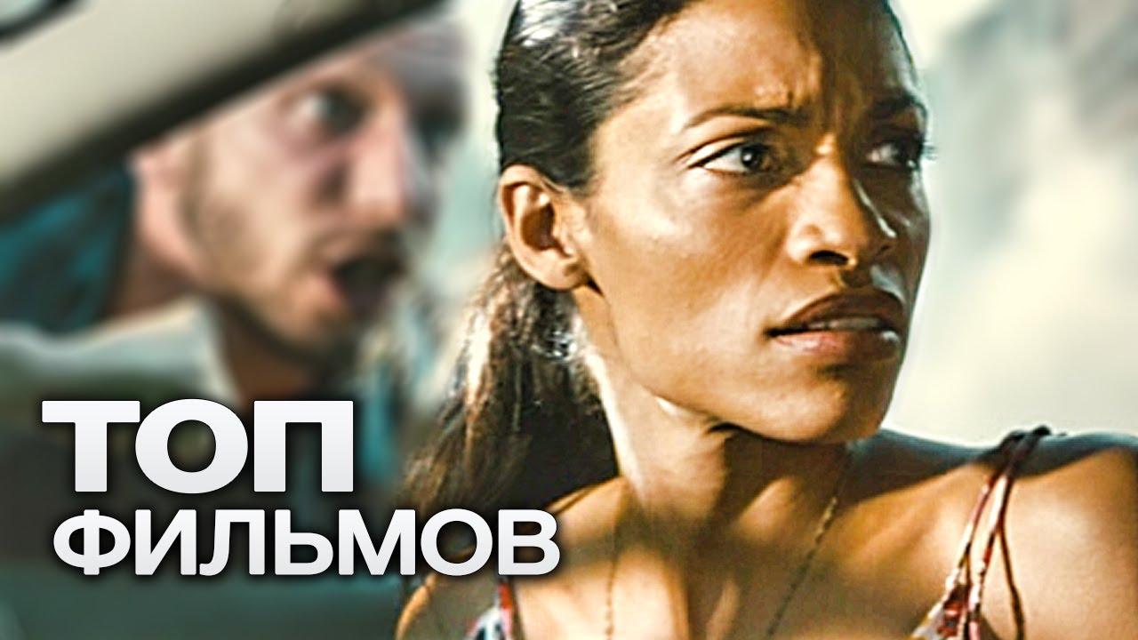 ТОП-10 ЛУЧШИХ ТРИЛЛЕРОВ (2015)