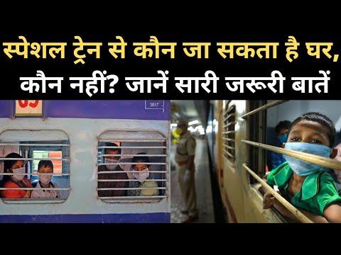 Lockdown: Shramik Special Trains से घर कैसे जाएं? Migrant Wo