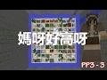Minecraft 《今次好似幾順喎》ParkourParadise3 EP.3