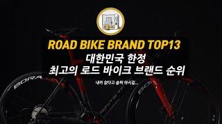 로드 자전거 브랜드 순위 TOP10+3 ( 국내한정 로…