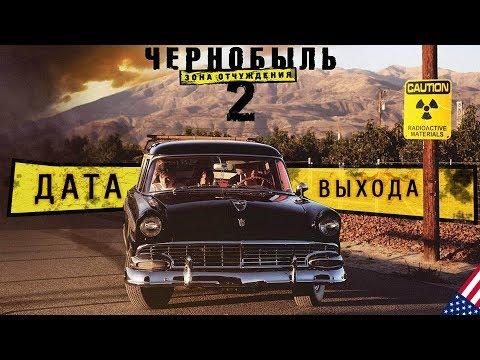 Чернобыль 2 сезон дата выхода уже известна