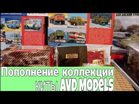 Пополнение коллекции, анонс новых проектов и конверсий от AVD Models
