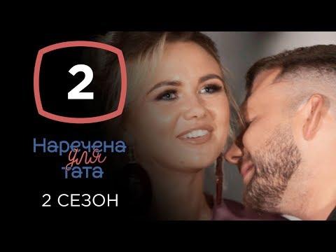 Наречена для тата. Сезон 2. Выпуск 2 от 03.09.2019