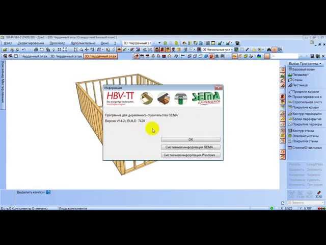 SEMA EXPERIENCE 14 2 ALL LANGUAGES/ALL MODULES x32/x64 CRACK