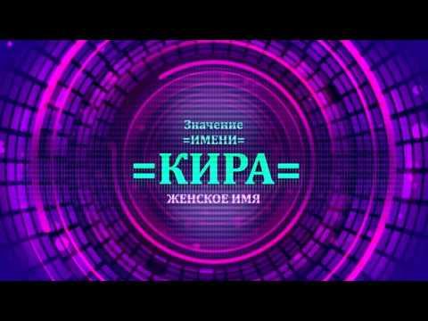 Значение имени Кира - Тайна имени