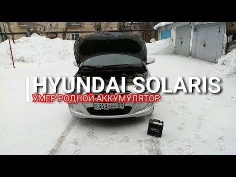 Hyundai Solaris. Умер родной аккумулятор!!! Солярис