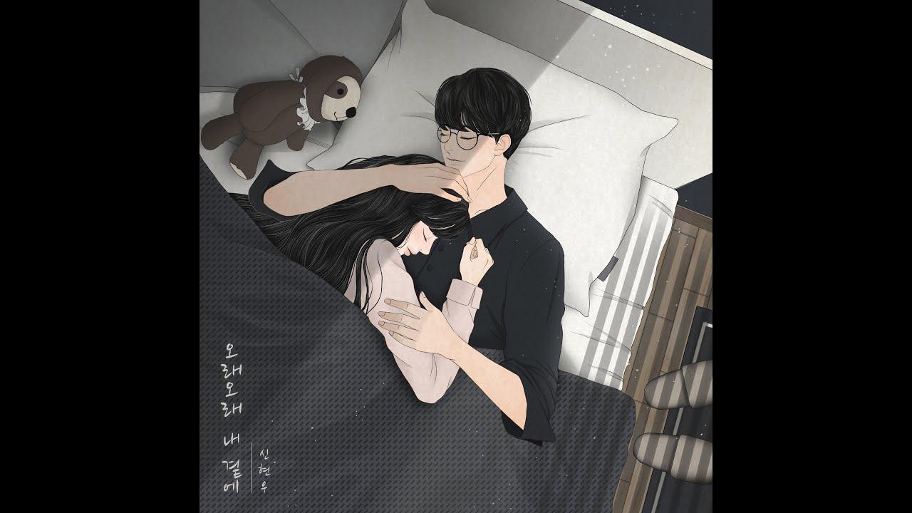 신현우 (Shin Hyun Woo) - 오래오래 내곁에