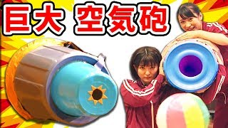 【実験】バケツで作った巨大空気砲がすごかった! thumbnail