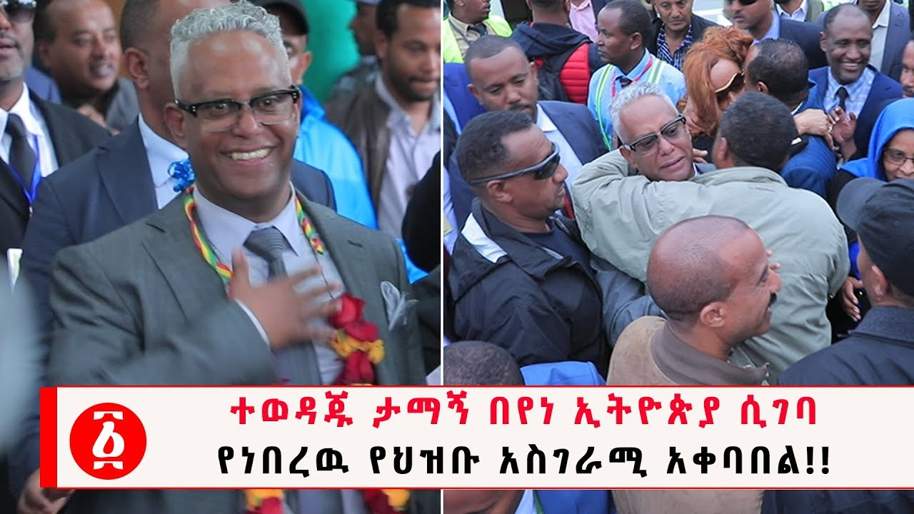 Warm Welcome for Activist Tamagn Beyene - ተወዳጁ ታማኝ በየነ ኢትዮጵያ ሲገባ  የነበረዉ የህዝቡ አስገራሚ አቀባበል!!