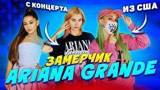МЕРЧ Арианы Гранде - СРАВНЕНИЕ 🔥 ЗаМЕРЧик Ariana Grande коллекция 7 rings