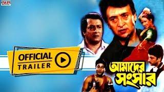 Amader Sansar | Trailer | Ranjit Mullick | Abhishek | Rituparna | Bengali Movie