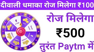 ₹500 Paytm Cash Unlimited Trick Working 2019 | Best Earning App 2019