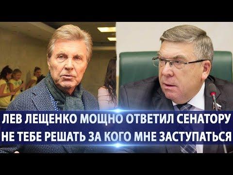 Лещенко заступился за пенсионеров и послал на три буквы сенатора