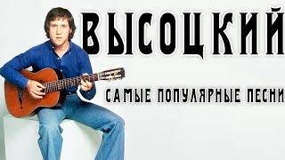 Владимир Высоцкий - 5 самых популярных песен Архивные кадры