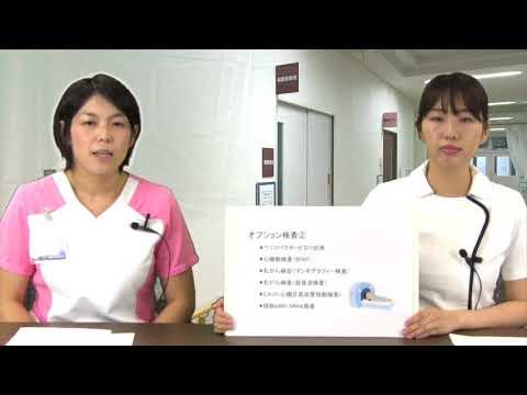 健康診断(人間ドック)紹介