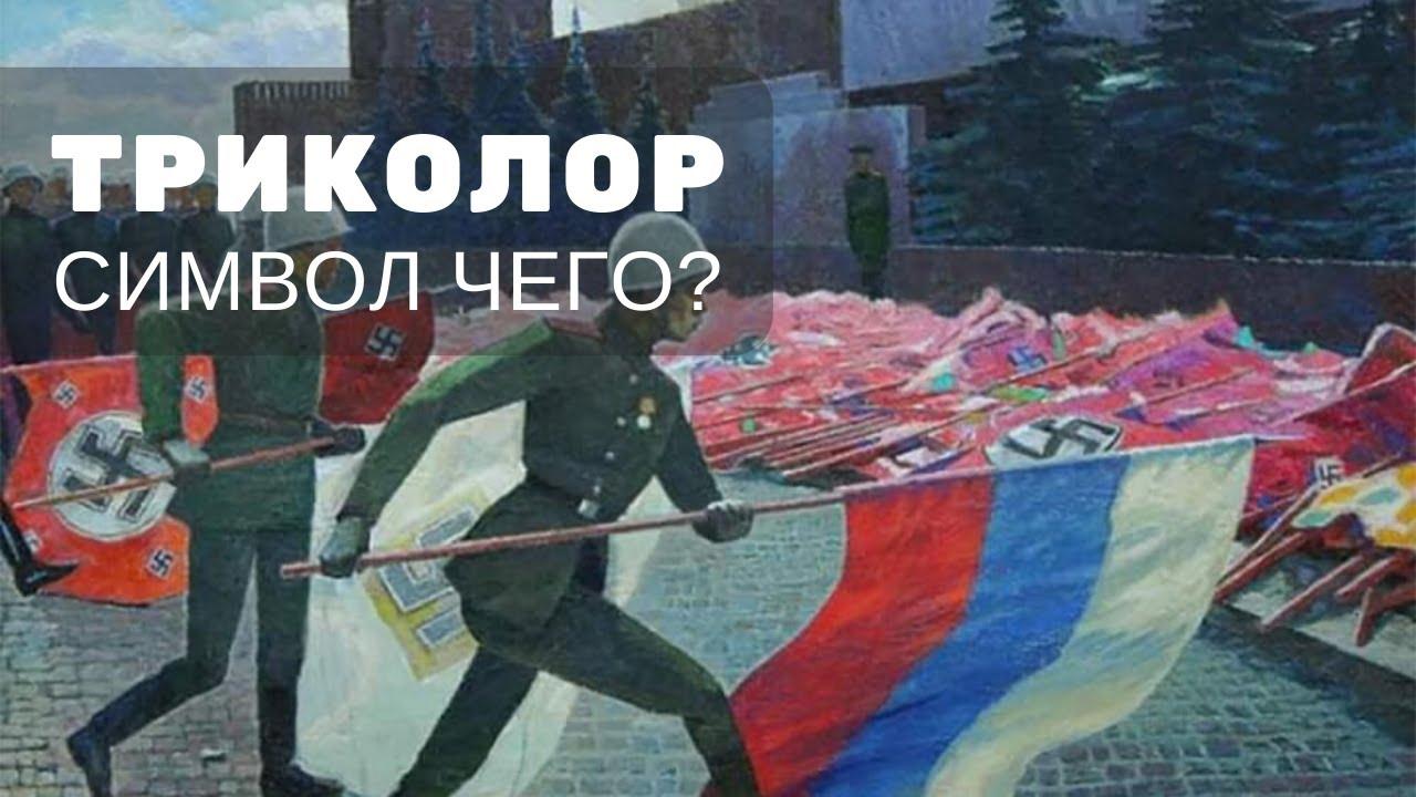 подборка флаг россии символ предателей картинки персона предлагает полный