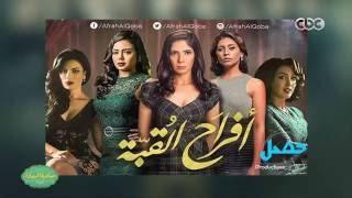 دينا الشربيني تشارك صاحبة السعادة ذكرياتها عن كواليس مسلسل أفراح القبة
