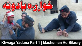 Khwaga Yaduna Part 1 | Mashuman Ao Bilaory Funny Video By PK Vines 2019 | PK TV