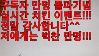 구독자 만명 돌파기념 실시간 치킨이벤트!!감사합니다!!
