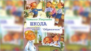 Школа Одуванчик, Наталья Николаева аудиосказка слушать