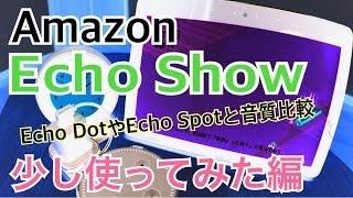 Echo Show ボクがコンセントを抜いた理由編 Echo Spot/Echo Dot音質比較
