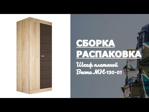 Как собрать Шкаф платяной Веста МН-130-01 Мебель-Неман Обзор Распаковка
