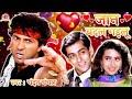 Re Pujawa Badal Gaile Heart Break Dialog Dj Hard Bass Remix Song - #Chandan_Chanchal - #New_Dj_Songs