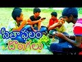 Village lo Sitaphalam dongalu funny comedy video | in my village funny video | Village films
