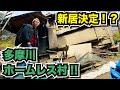 【新居決定!】多摩川のホームレス村に住みます。