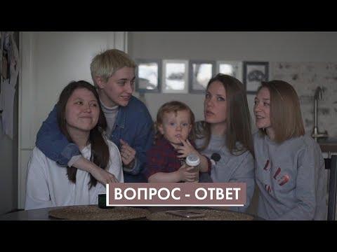 33. жизнь однополой пары в москве: ЭКО, воспитание ребёнка, гомофобия и гармония в семье