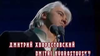 Песни нашей памяти. Поет Дмитрий Хворостовский