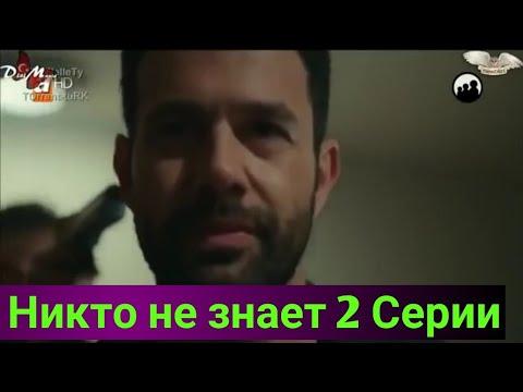 Никто не знает 2 серии русский озвучка турецкий сериал