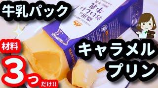 そのまま牛乳パックキャラメルプリン|てぬキッチン/Tenu Kitchenさんのレシピ書き起こし