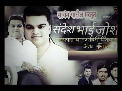 Sandesh Joshi birthday song