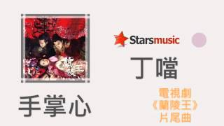 丁噹 Della - 手掌心【電視劇「蘭陵王」片尾曲】