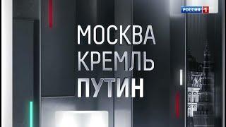 Москва. Кремль. Путин. Авторская передача Соловьева от 30.12.18