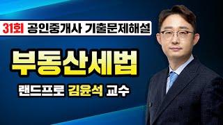 [랜드프로 해설특강] 2020년 공인중개사 김윤석 부동…