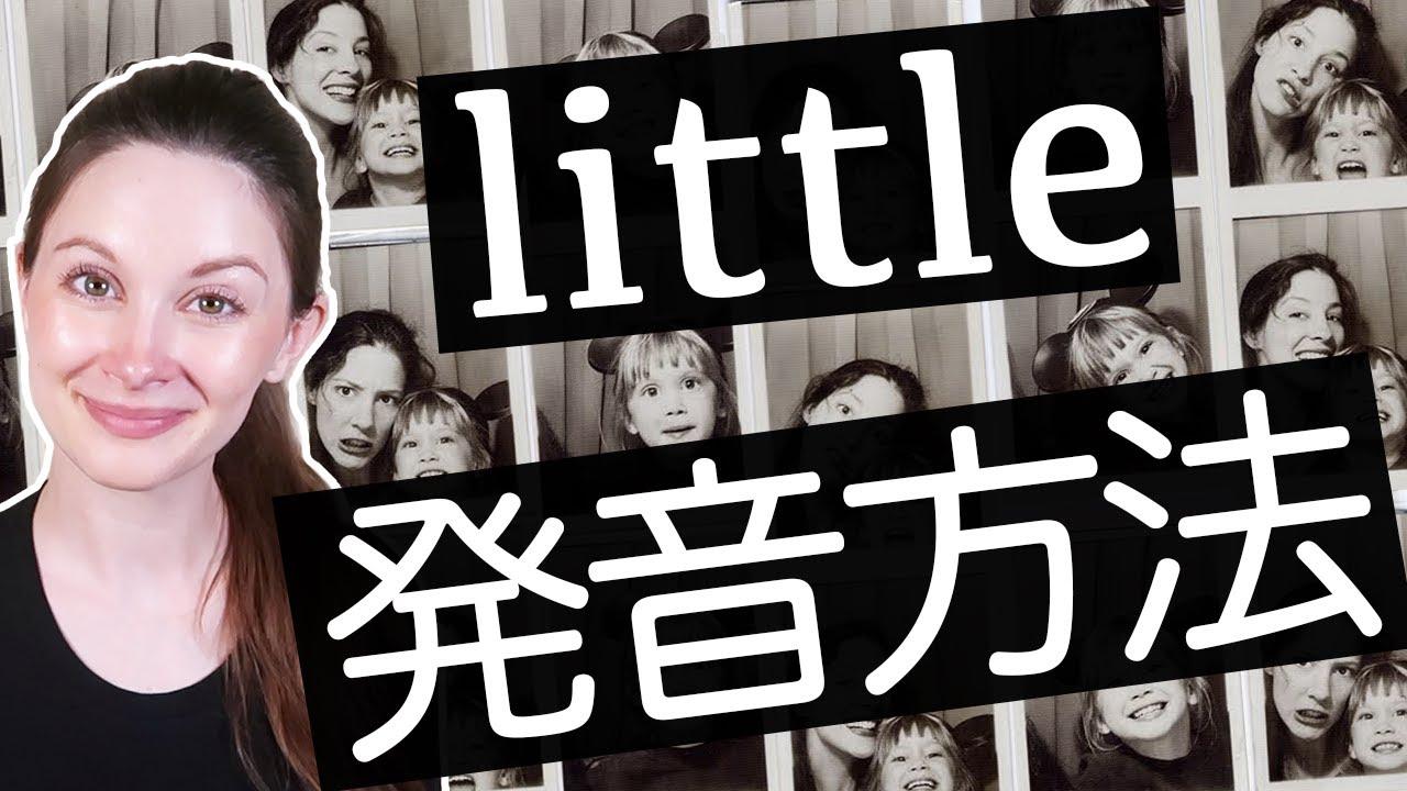 「リトル」だと通じないんです😥「little」の発音方法《サマー先生の英会話講座#62》