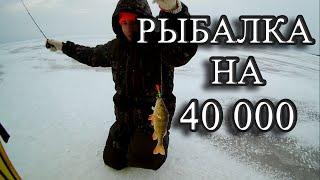Рыбалка со льда порыбачил на 40000 рублей