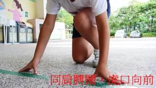 PE 蹲踞式起跑 蹲踞の姿勢とは 検索動画 22