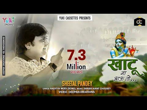 खाटू ना आऊँ तो जी घबराता है | Most Popular Shyam Bhajan | Sheetal Pandey |(Full HD)
