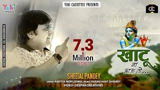 Download Lagu खाटू ना आऊँ तो जी घबराता है | Most Popular Shyam Bhajan | Sheetal Pandey | MP3