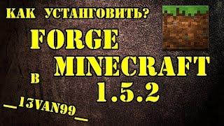Установка Forge 1.5.2 и исправление ошибки при запуске.