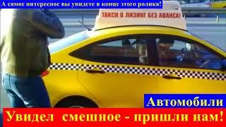 Прикольные надписи на авто и Путин на гавновозке. РЖАЧ!