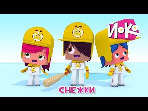 ЙОКО - 🏏⚾ЙОКО ❄Снежки ❄ Веселые мультфильмы про друзей - Cмотреть видео онлайн с youtube, скачать бесплатно с ютуба